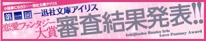 第1回恋愛ファンタジー大賞