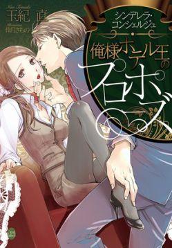 【出版作品紹介】シンデレラ・コンシェルジュ 俺様ホテル王のプロポーズ