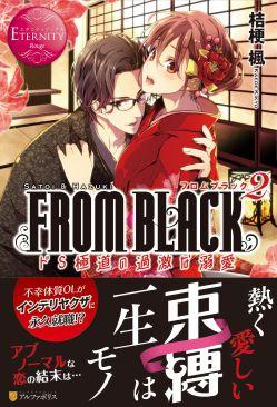 【出版作品紹介】FROM BLACK 2―ドS極道の過激な溺愛―