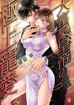 【出版作品紹介】大富豪皇帝の極上寵愛