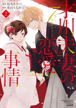 【出版作品紹介】才川夫妻の恋愛事情 7年じっくり調教されました (2)