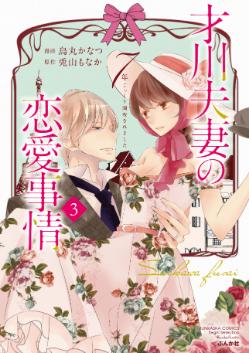 【出版作品紹介】才川夫妻の恋愛事情